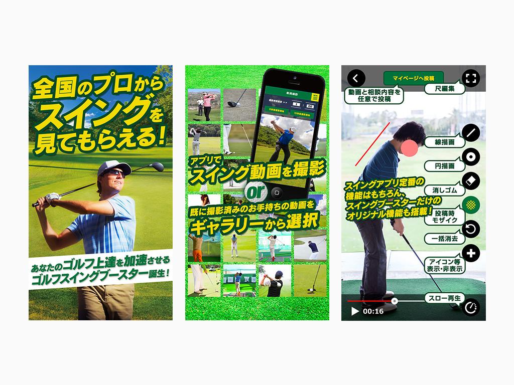「ゴルフスイングブースター」アプリ