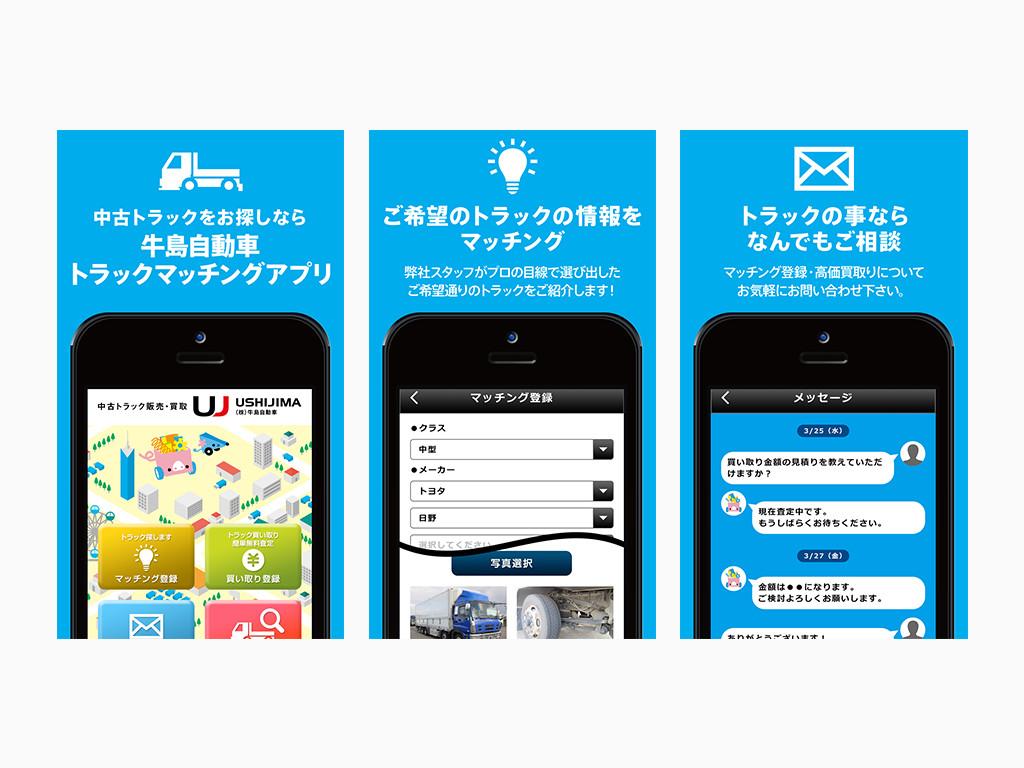 牛島自動車「トラックマッチングアプリ」