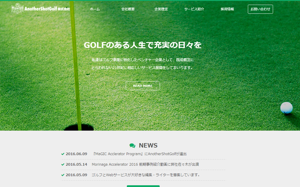 AnotherShotGolf株式会社