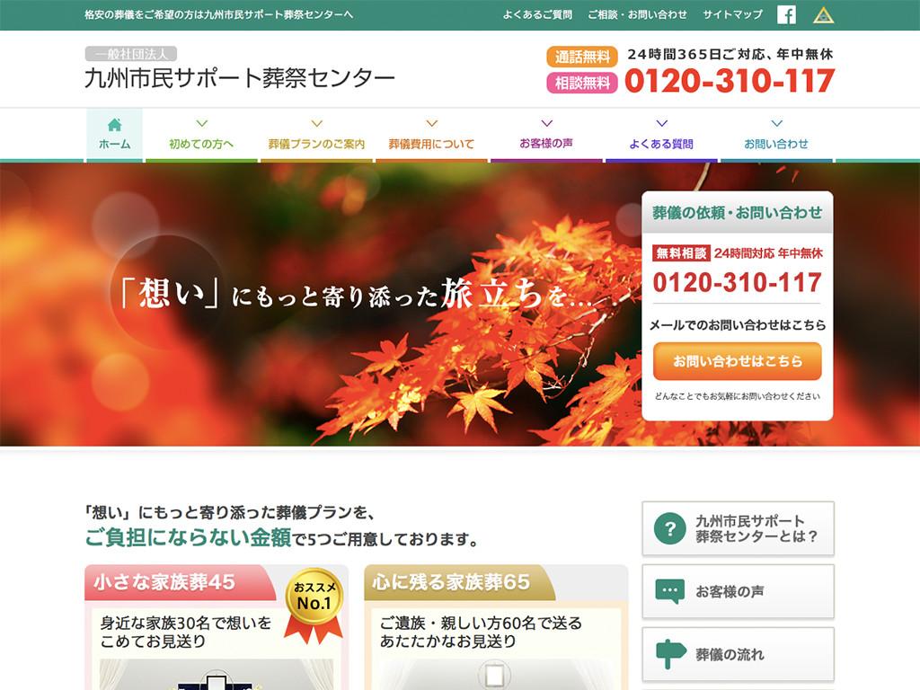 九州市民サポート葬祭センター